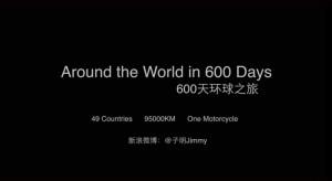 shipin-600tian