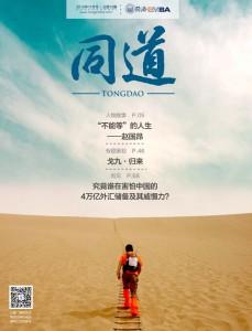 tongdao201411