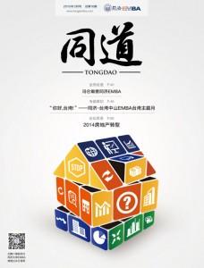 tongdao201503