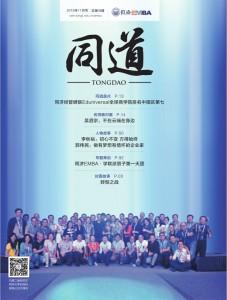 tongdao201511