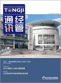 tongji_sem_newsletter_201103