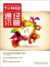 tongji_sem_newsletter_201106