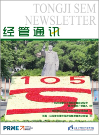 tongji_sem_newsletter_201206