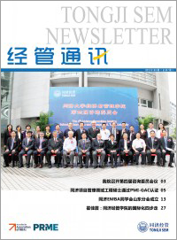 tongji_sem_newsletter_201209
