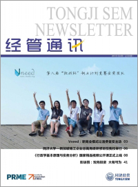 tongji_sem_newsletter_201212