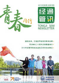 tongji_sem_newsletter_201306