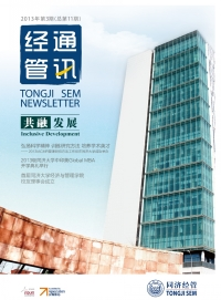 tongji_sem_newsletter_201309