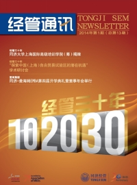 tongji_sem_newsletter_201403