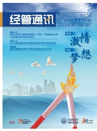 tongji_sem_newsletter_201406