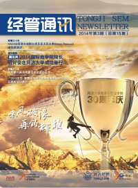 tongji_sem_newsletter_201409