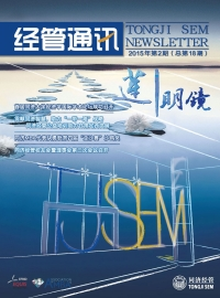 tongji_sem_newsletter_201506