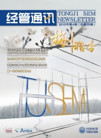 tongji_sem_newsletter_201512