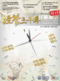 tongji_sem_newsletter_201412
