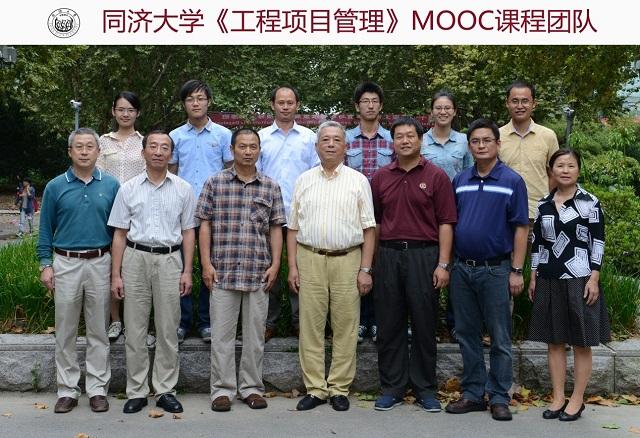 同济大学《工程项目管理》MOOC课程获评教育部2017年国家精品在线开放课程