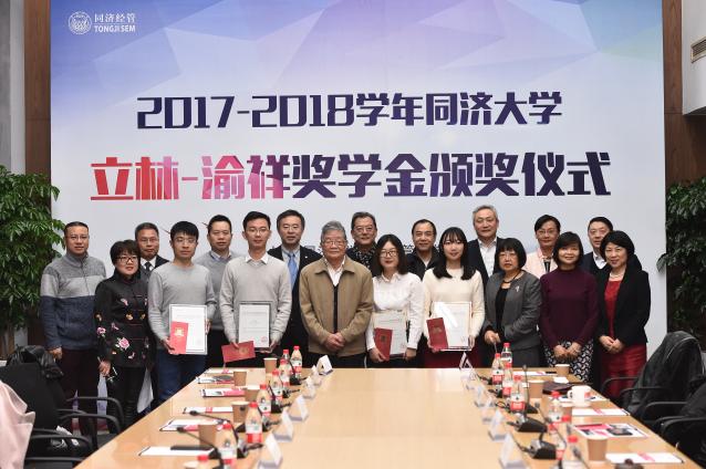 2017-2018学年同济大学立林-渝祥奖学金颁奖仪式在我院举行