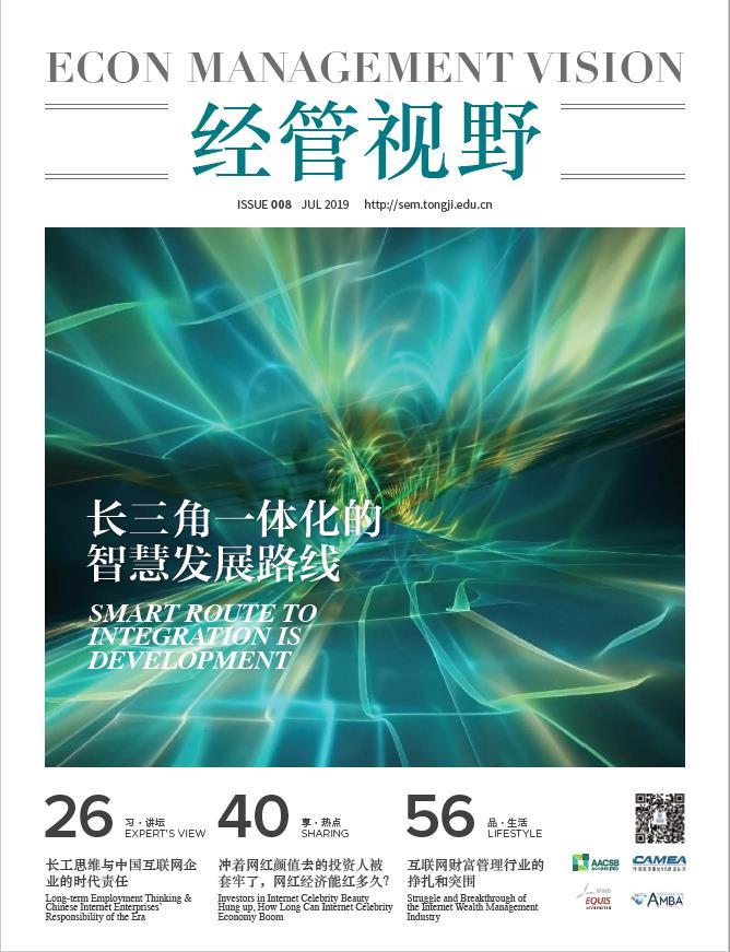tongji_sem_newsletter_2017