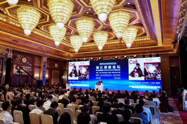 2019 Pujiang Innovation Forum Successfully Held in Shanghai