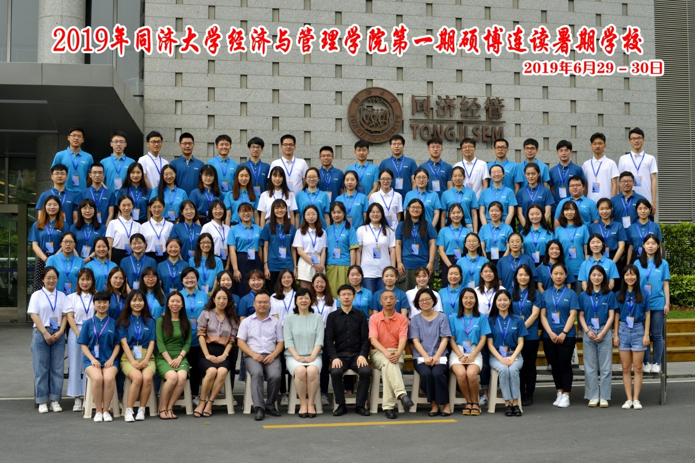 2019 Tongji SEM First Summer School of Successive Postgraduate and Doctor Program Concluded Successfully