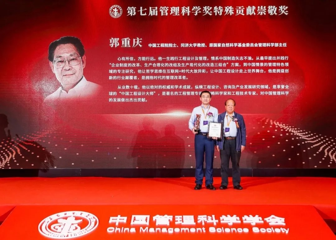GUO Chongqing, Honorary Dean of Tongji SEM Won Special Contribution Award in 7th Management Science Awards Ceremony