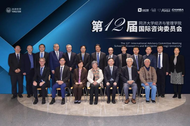 The 12th International Advisory Committee Meeting of Tongji SEM Held Successfully