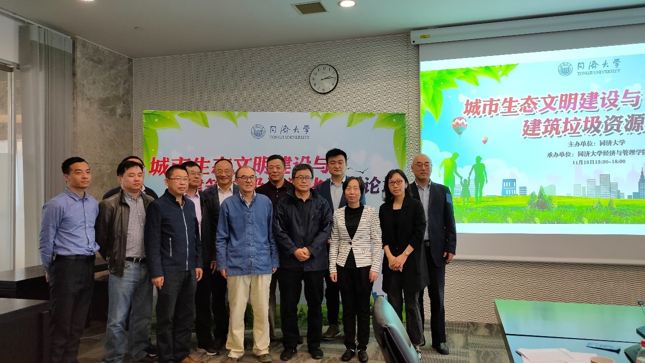 Forum on the Construction of Urban Ecological Civilization and Resource Utilization of Construction Waste Was Held at Tongji SEM