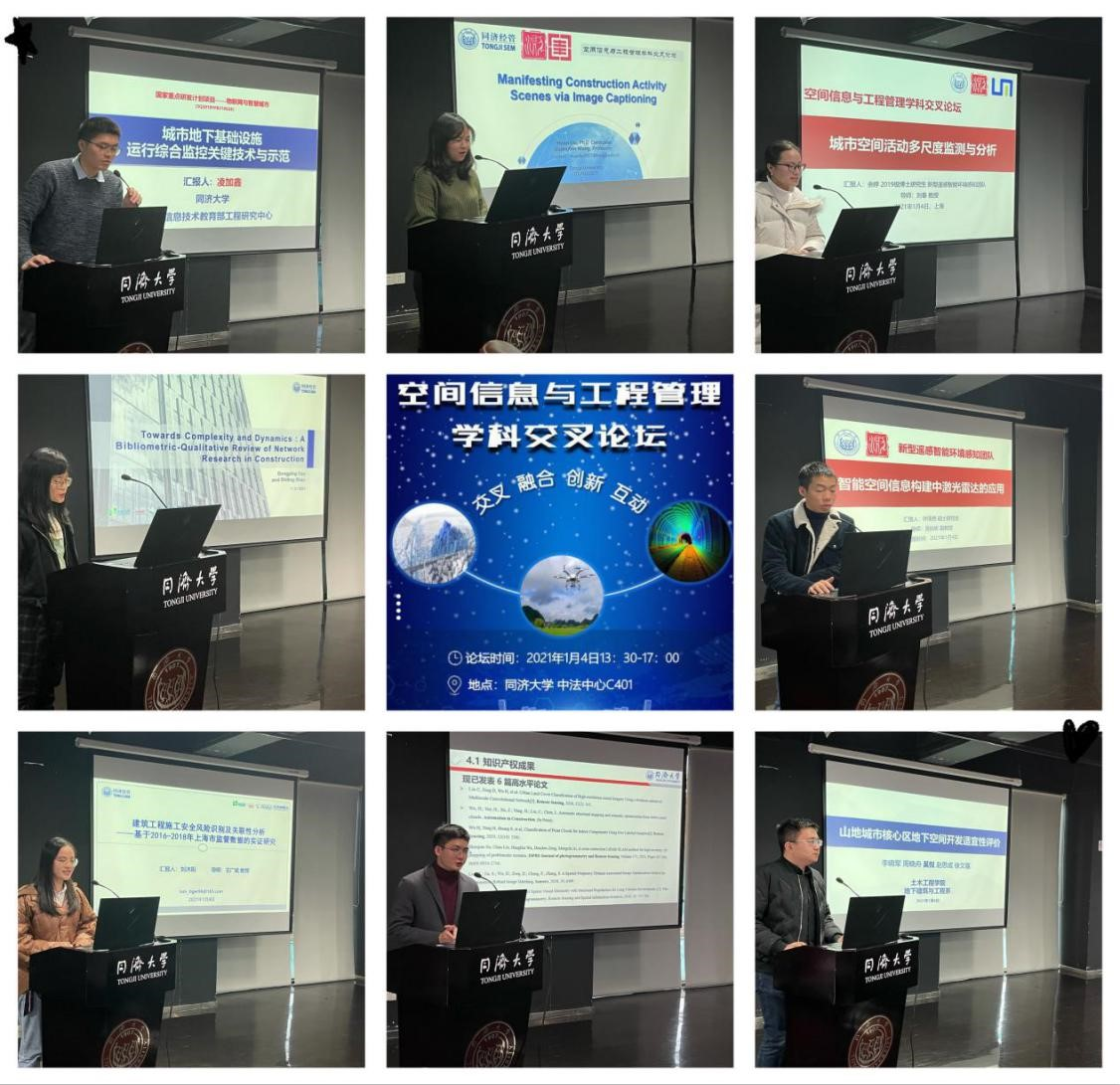 A Cross-Disciplinary Forum on Spatial Information and Engineering Management Jointly Held by Three Colleges of Tongji University