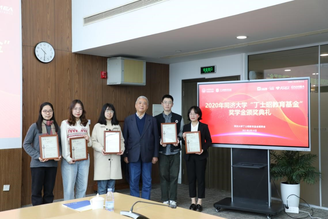 "Tongji SEM Held the Awarding Ceremony of the 2020 ""Tongji University DING Shizhao Education Fund"" Scholarship"
