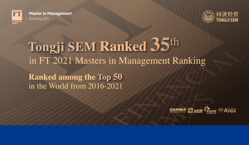 Tongji SEM Ranked 35th in FT 2021 Masters in Management Ranking